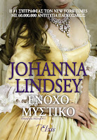 http://www.culture21century.gr/2017/09/enoxo-mystiko-ths-johanna-lindsey-book-review.html