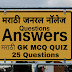 important general knowledge questions and answers   quiz questions with answers