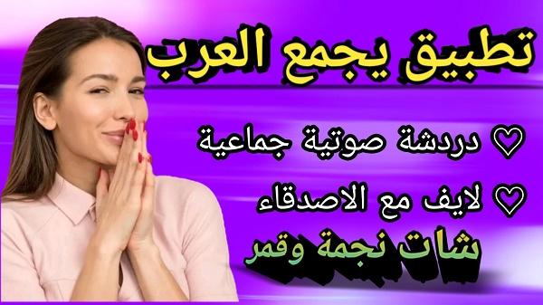 تطبيق دردشة مجاني يجمع كل العرب لتواصل مع بعض