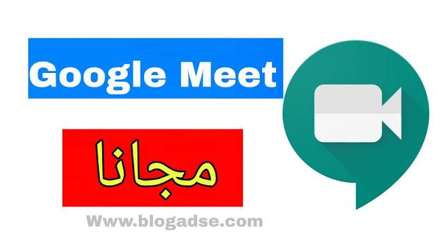 كيف تستخدم Google Meet بشكل مجاني؟