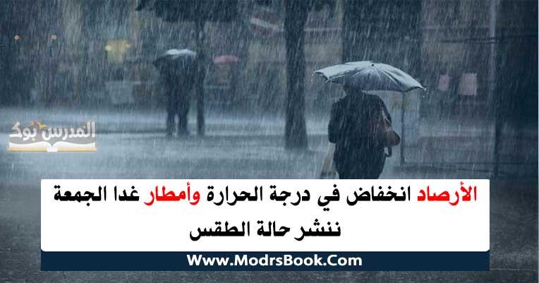 الأرصاد انخفاض في درجة الحرارة وأمطار غدا الجمعة ننشر حالة الطقس