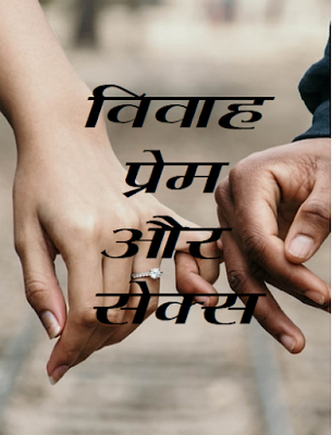 Download marriage, sex and love book in hindi pdf