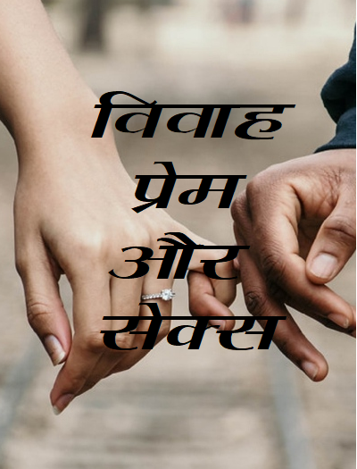 Download marriage, sex and love book in hindi pdf | freehindiebooks.com