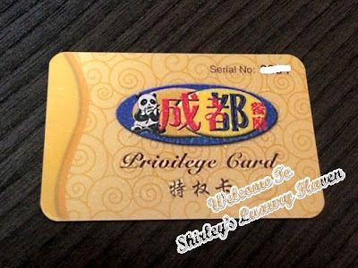 chengdu sichuan restaurant vip card