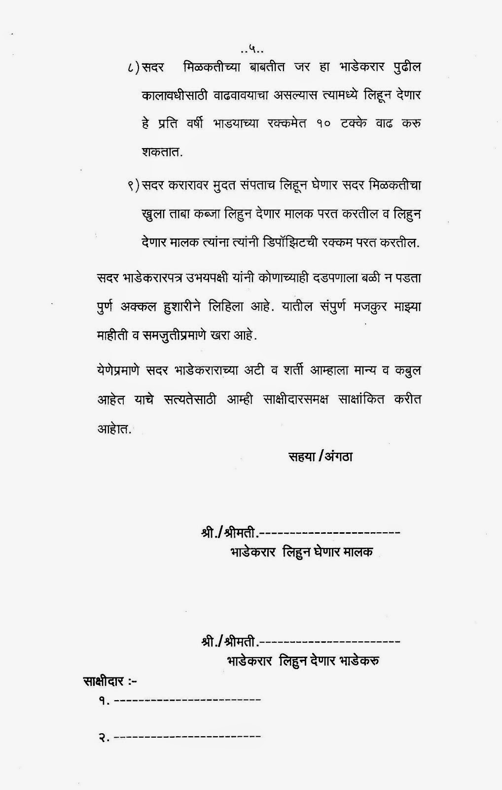 marathi agreement room rent  shop agreement  leave and