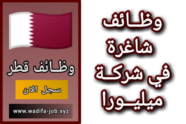 مطلوب عمال في شركة ميليورا في قطر 2021 لجميع الجنسيات سجل الان