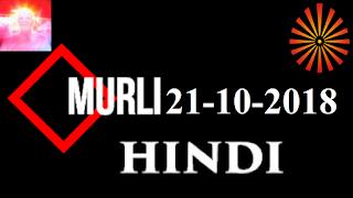 Brahma Kumaris Murli 21 October 2018 (HINDI)