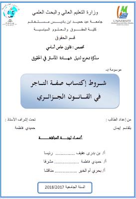 مذكرة ماستر: شروط إكتساب صفة التاجر في القانون الجزائري PDF