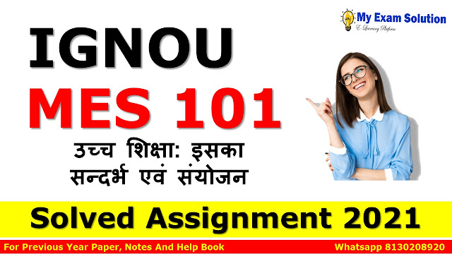 MES 101 उच्च शिक्षा: इसका सन्दर्भ एवं संयोजन in Hindi Solved Assignment 2021-22