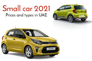 Small car 2021: Prices and types in UAE
