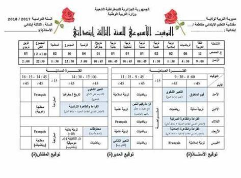 الاستعمال الزمني الاسبوعي للسنة الثالثة ابتدائي الجيل الثاني