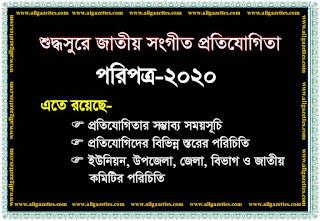 শুদ্ধসুরে জাতীয় সংগীত পরিবেশনা প্রতিযোগিতার পরিপত্র || Gazette of the National anthem compitition