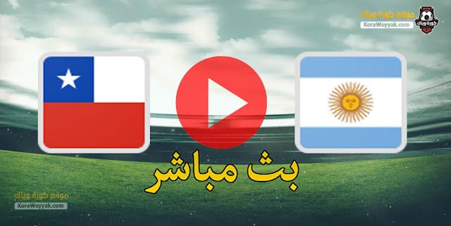 نتيجة مباراة الأرجنتين وتشيلي اليوم 4 يونيو 2021 في تصفيات كأس العالم: أمريكا الجنوبية