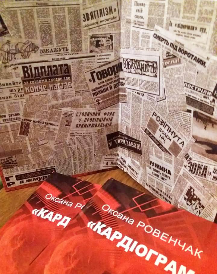 Форзац «Кардіограми» виконаний у вигляді колажу з публікацій Оксани Ровенчак, більшість із яких вийшли на сторінках «Галичини».