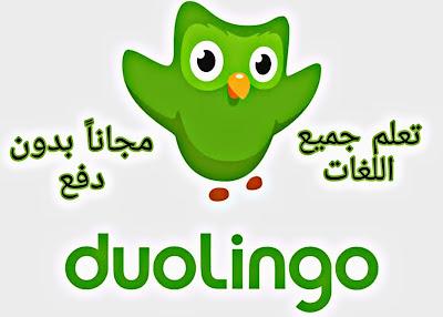 أفضل تطبيق لتعلم جميع اللغات مجاناً (2020)