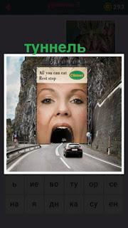 сделан туннель в форме человеческого открытого рта куда едут автомобили