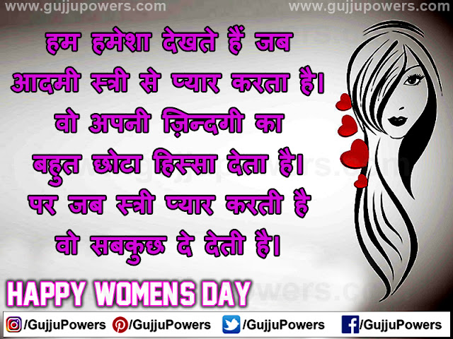 women's day hindi quotes