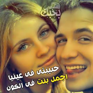 صور حب رومانسية صور مكتوب عليها كلام حب عشق 2018 زينه