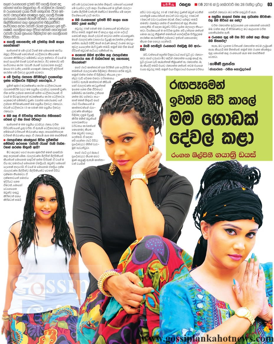 silumina Newspaper interview with Gayathri Dias