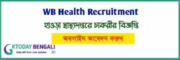 Howrah Health Recruitment