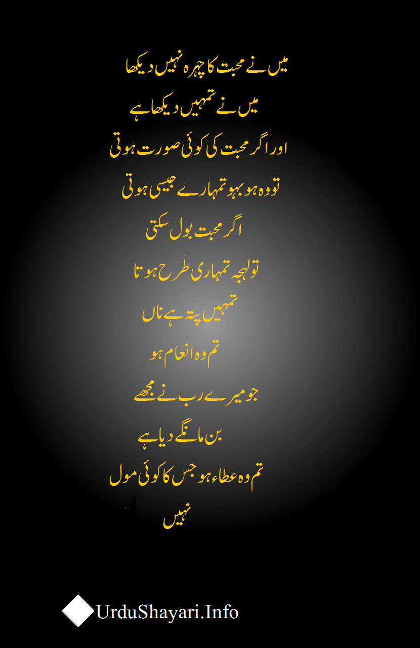 Romantic Urdu Shayari 2 lines - Best beautiful lines on Love for lover
