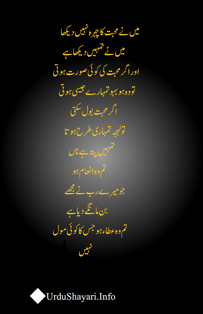 Romantic Urdu Shayari - Beautiful Lines On Love