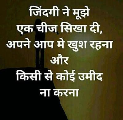 Apno ke liye status: Zindgi Ne Mujhe Ek Cheez Sikha Di !