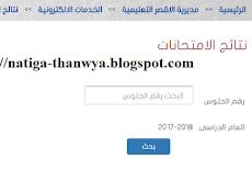 نتيجة الشهادة الاعدادية محافظة الأقصر برقم الجلوس 2018 بالاسم نتيجة الصف الثالث الاعدادى التيرم الثانى نهاية العام luxor