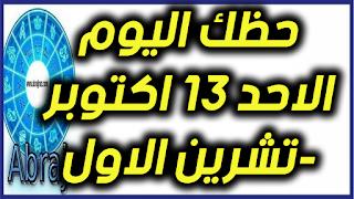 حظك اليوم الاحد 13 اكتوبر-تشرين الاول 2019