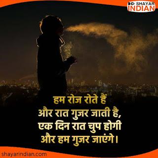 Roj Rona, Raat, Gujar Jayenge : Night Sad Shayari in Hindi