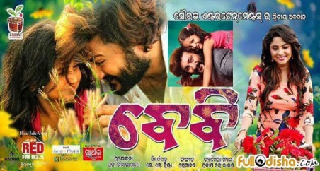 baby-odia movie of anubhav mohanty