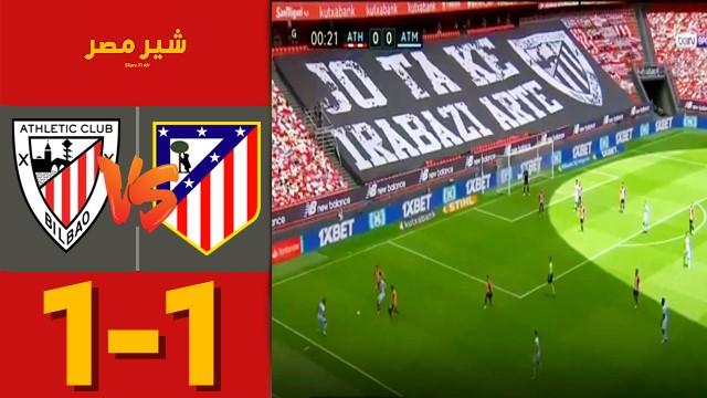 مباراة اتلتيكو مدريد واتلتيك بلباو - مباراة اتلتيكو مدريد اليوم - الدري الاسباني - ملخص مباراة اتلتيكو مدريد واتلتيك بلباو