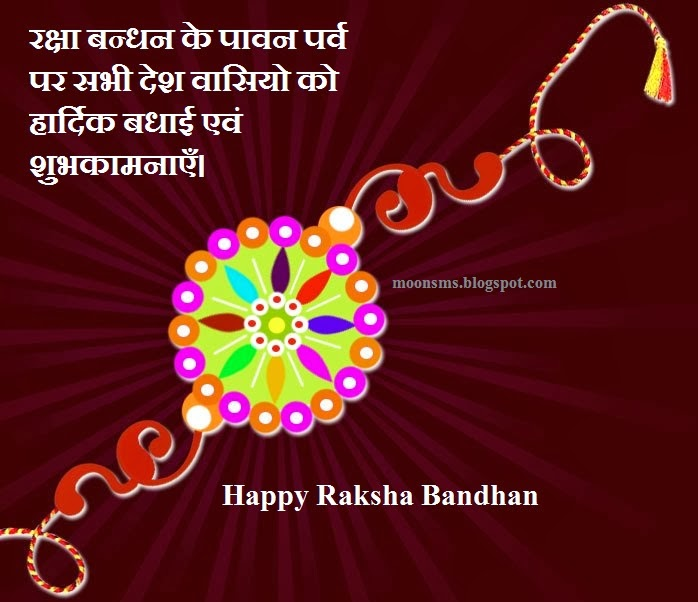 Best Quotes For Brother On Raksha Bandhan: Moonsms- Sms Message Quotes Image HD Wallpaper Pics