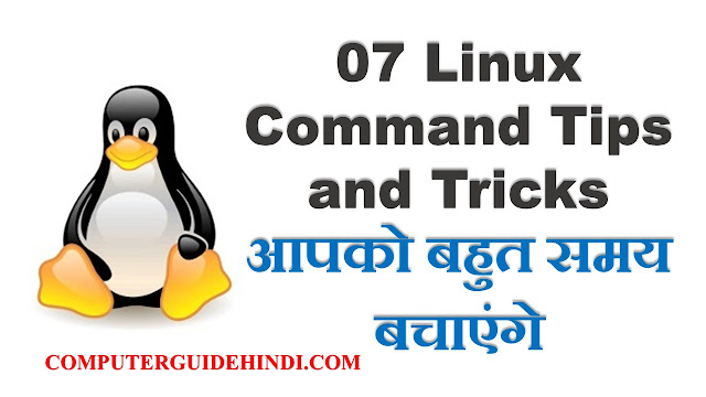 07 Linux Command Tips and Tricks आपको बहुत समय बचाएंगे