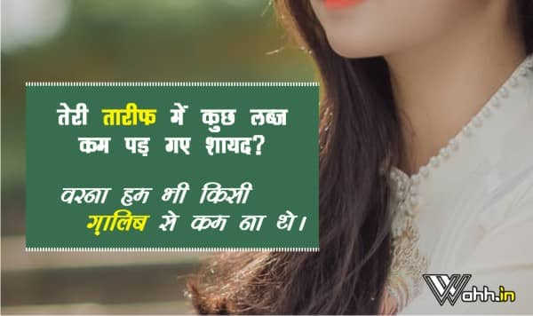 Shayari-On-Beautiful-Girl-Smile