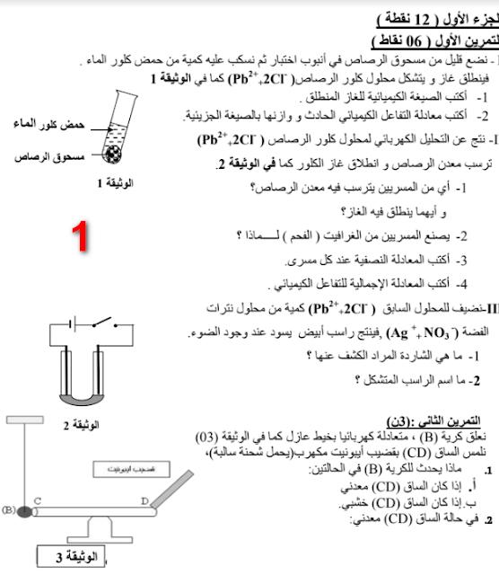 مقترحات في مادة الفيزياء مع الحل النموذجي شهادة التعليم المتوسط الحيل الثاني