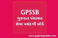 GPSSB Nayab Chitnis, Staff Nurse, Statistical Assistant & Other Posts Additional Final Select List 2018-19