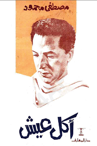 مصطفى محمود pdf