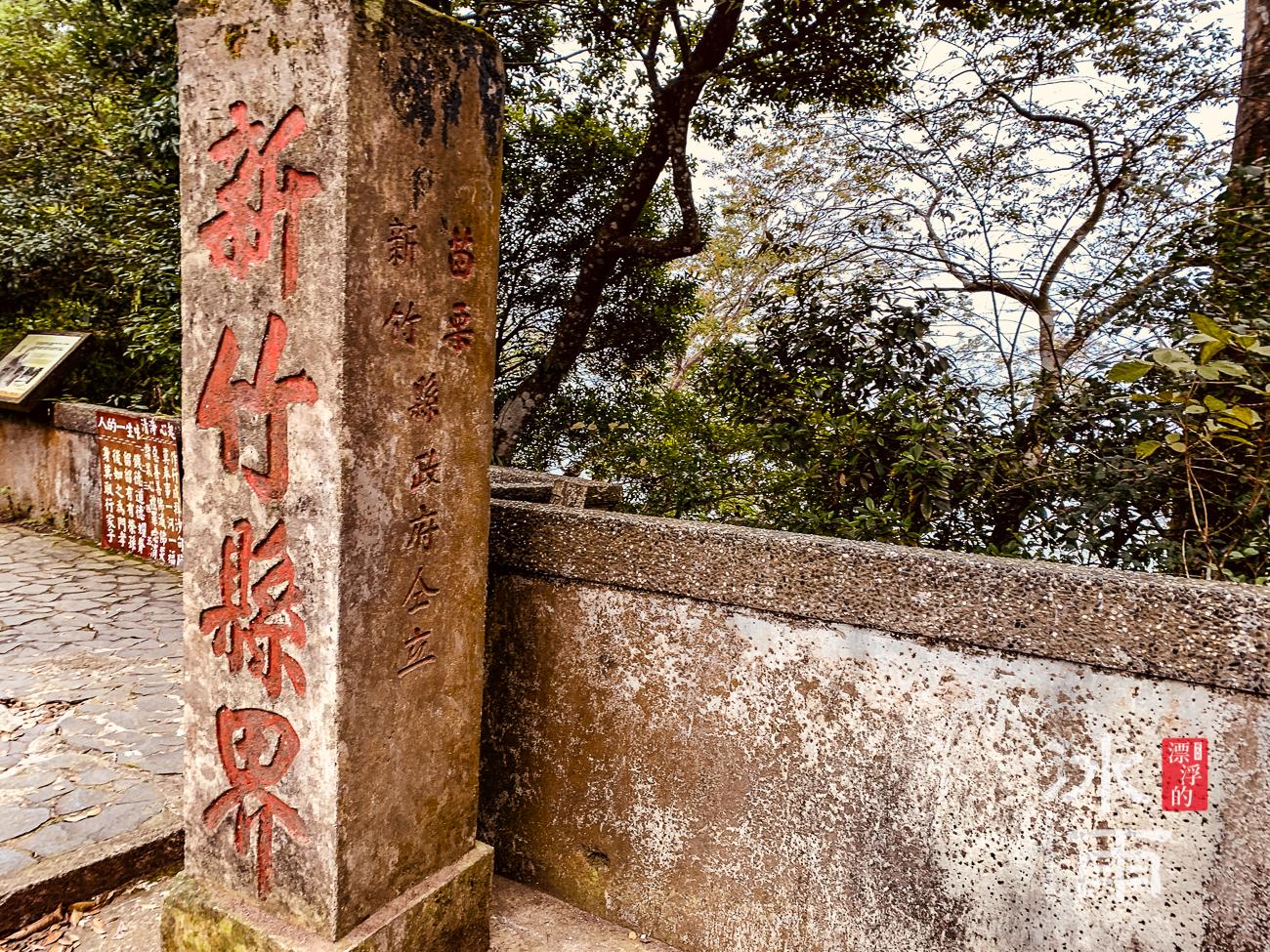 獅山古道|獅頭山風景區|界石