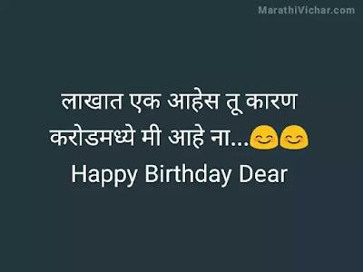 vadhdivsachya hardik shubhechha funny