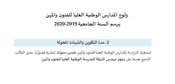 مباراة ولوج المدارس الوطنية العليا للفنون والمهن بمكناس والدار البيضاء 2019-2020