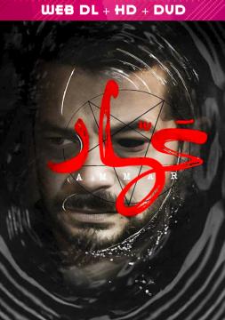فيلم عمار بجودة عالية - سيما مكس | CIMA MIX