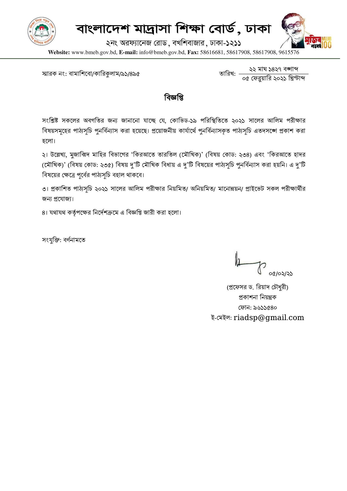 Alim Short Syllabus 2021 PDF Download -আলিম সংক্ষিপ্ত সিলেবাস ২০২১ PDF | আলিম পরীক্ষার সিলেবাস ২০২১