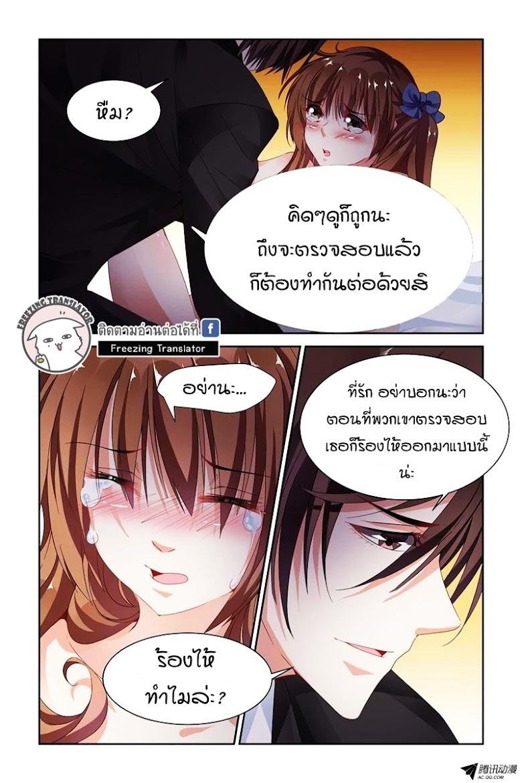 Chunqing Yatou Huolala - หน้า 5