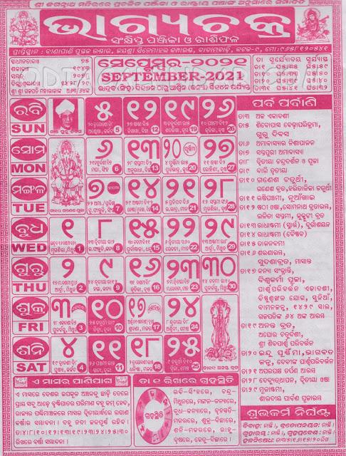 September Month Odia Bhagyachakra Calender 2021