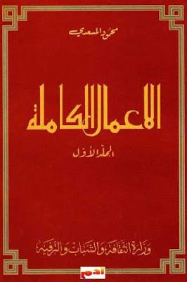 تحميل كتاب الأعمال الكاملة - المجلد الأول pdf