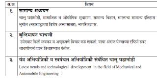 Maharashtra MPSC Assistant Motor Vehicle Inspector Syllabus 2020 240 AMVI Govt Jobs Exam Syllabus and Pattern-Admit Card