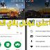 رسميا لعبة PUBG MOBILE على غوغل بلاي العربي