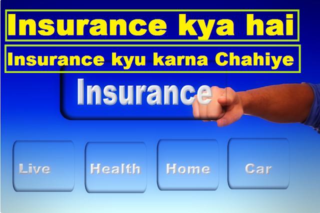Insurance Kya Hai, Insurance Kyu Karna Chahiye