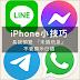 iPhone小技巧:長按預覽未讀訊息,不會顯示已讀